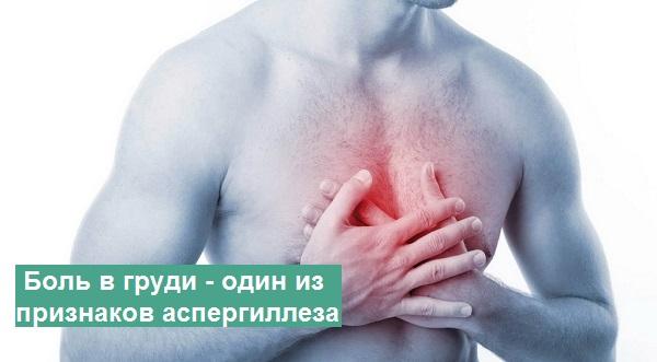Боль в груди - как симптом болезни