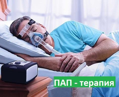 ПАП - терапия